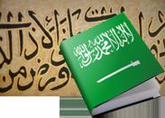 Arabische Schriftzeichen lernen